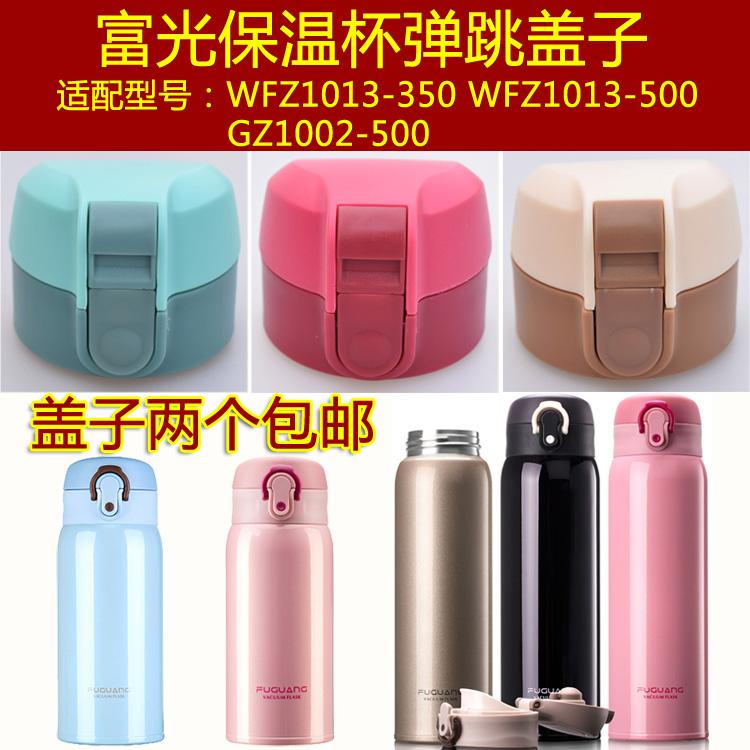 富光GZ1002 WFZ1013-350-500保温杯盖子水瓶通用杯头配件2个包邮