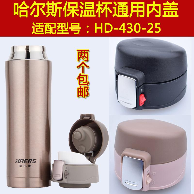 哈尔斯HD-430-25保温杯弹跳盖子内螺纹内丝水壶瓶盖杯头通用配件