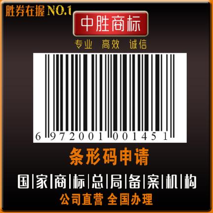 条码代办 条码注册 申请条形码 条形码注册 申请商品EAN 条码续费