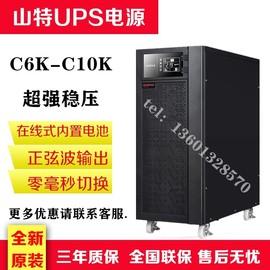 深圳山特UPS不间断电源C6K在线式6KVA/5.4KW CASTLE 6K(6G) 标机