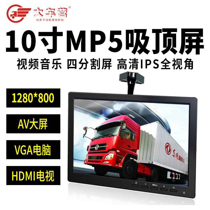 车载显示器货车四路监控吸顶屏带mp5AV/VGA/HDMI倒车影像液晶屏