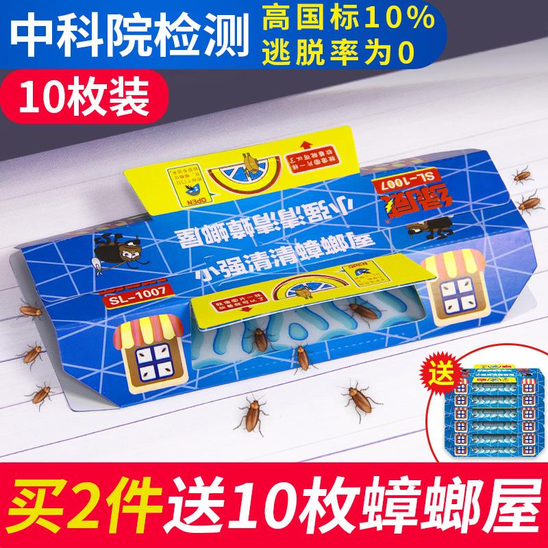 灭小蟑螂屋药贴除大小通杀日本家用无毒捕捉器神器厨房一窝端杀死 - 封面