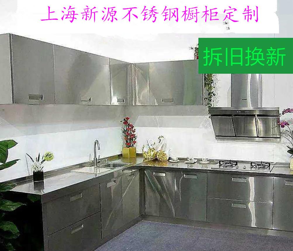 上海不锈钢整体橱柜定做  304不锈钢台面门板定做 拆旧换新家