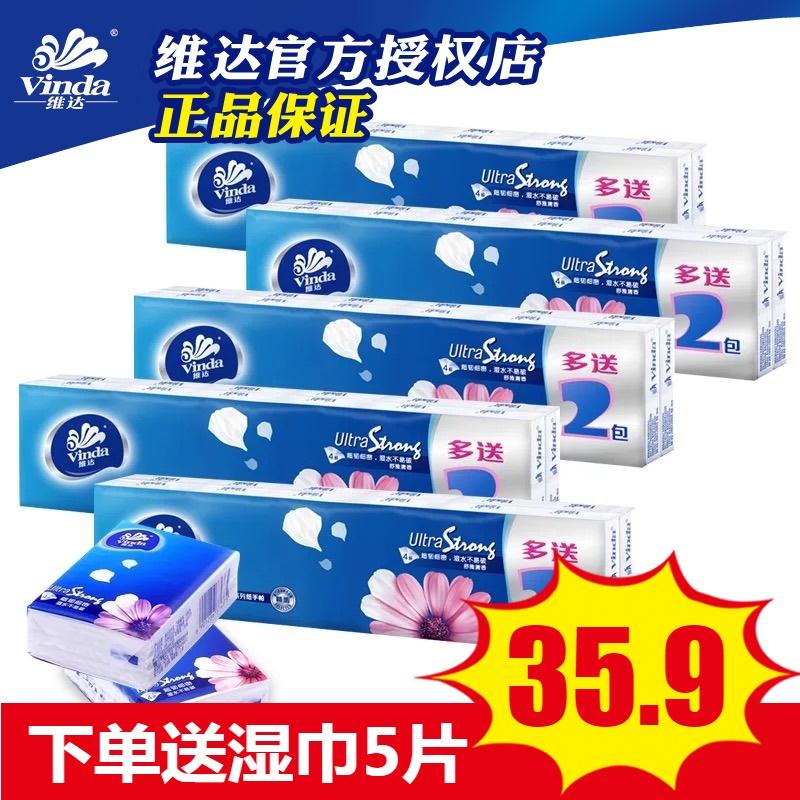 维达手帕纸超韧纸巾4层5条60包清香型餐巾纸可湿水面巾纸小包纸巾