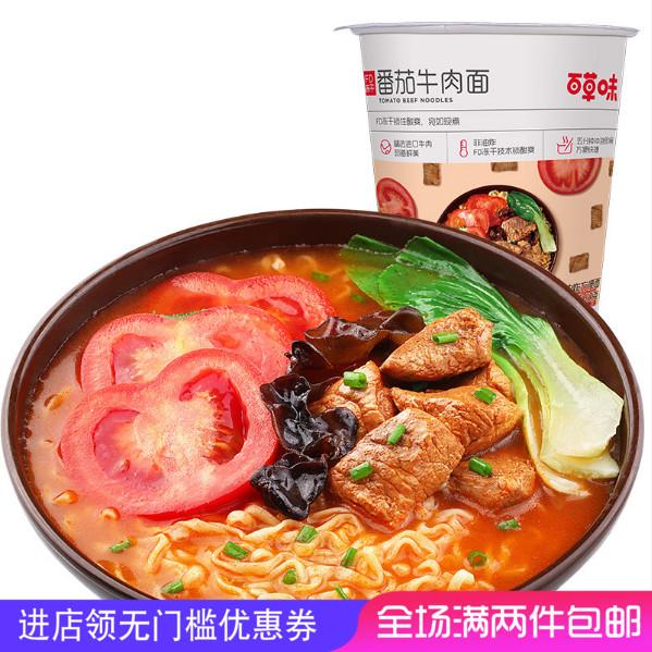 百草味 非油炸冻干面64g 番茄牛肉方便面网红泡面杯面速食限10000张券