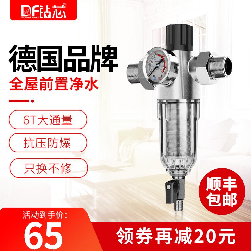 前置净水器不锈钢反冲洗免换芯全屋大流量自来水家用进水管过滤器