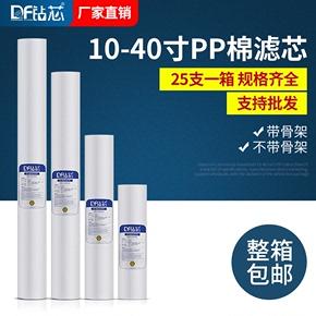 20寸30寸40寸保安精密过滤器滤芯1/5微米10寸PP棉滤芯带骨架PP棉