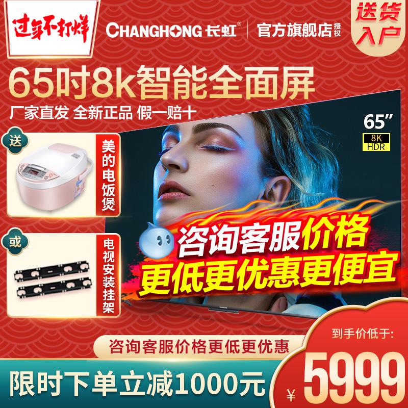 7555高清语音网络智能超薄全面屏8K液晶65D8K英寸65长虹电视机