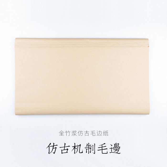 Бумага из бамбука Артикул 565680221636