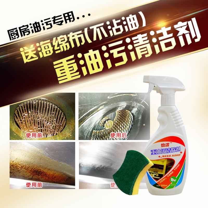 厨房油污清洁剂强力除油剂 抽油烟机清洗剂重油污垢除油安全家用
