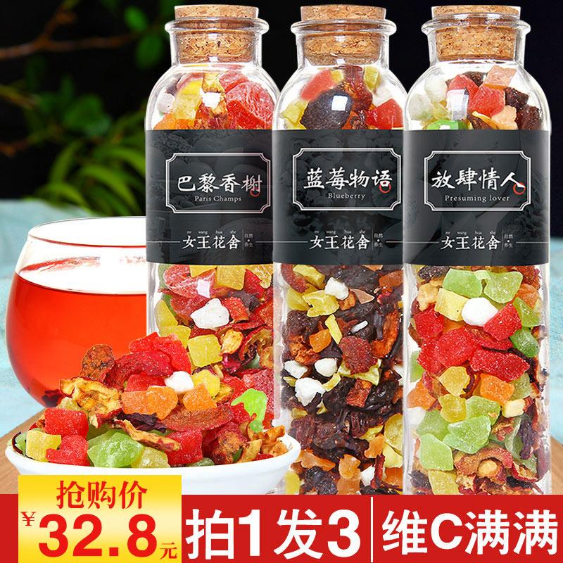 巴黎香榭花果茶干水果粒茶网红组合花茶新鲜手工洛神花果茶瓶罐装