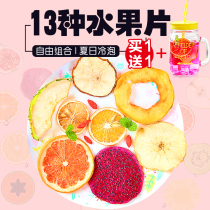 网红水果茶组合果干新鲜纯手工花果茶果粒冷泡鲜果片花茶夏季袋装