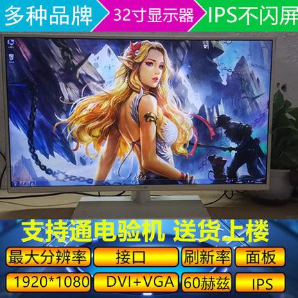 华硕高清显示器27英寸32寸AOC台式电脑液晶2K电竞144hz三星显示屏
