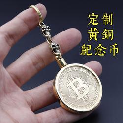 黄铜比特纪念币钥匙扣美国Bitcoin定做金币硬币钥匙坠挂件定制币B