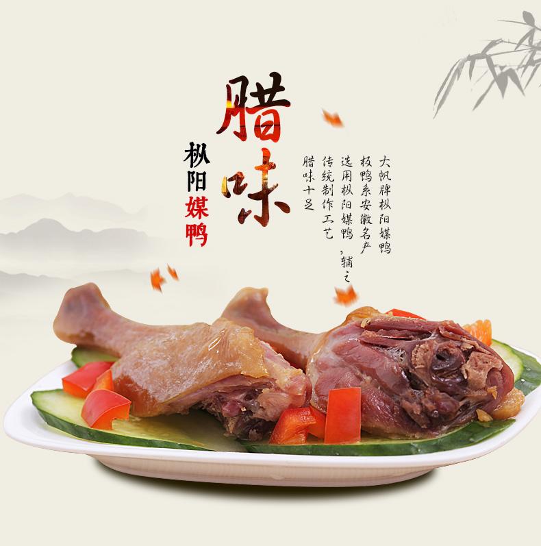 大帆媒鸭单品枞阳特产风干咸鸭农家自制食用绿头鸭腌制产品腊味