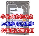 Seagate / Seagate ST3000VX000 3T monitor hard drive DVR video recorder for 3 years warranty