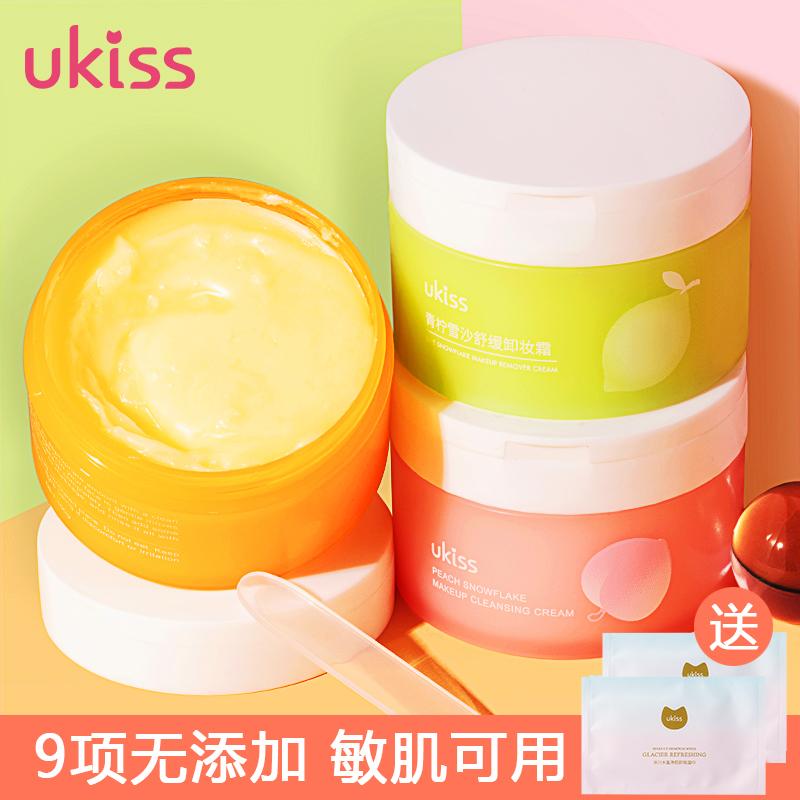 UKISS卸妆膏深层清洁膏脸部温和敏感肌肤专用柚子眼唇卸妆油水乳