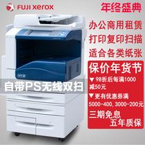 施乐7835彩色复印机7855A3激光无线打印一体机大型办公商用