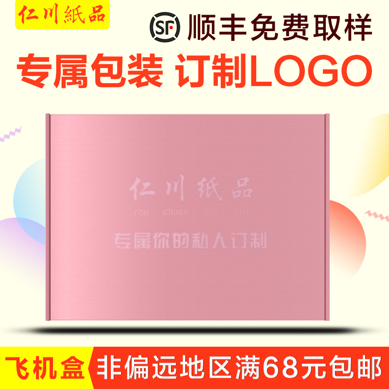 粉色飞机盒 定做logo彩色印刷文胸内衣粉色批发特硬快递包装 纸箱