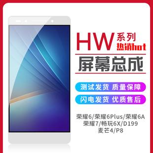 譽成屏幕適用於華為 榮耀6 榮耀7 6A 暢玩6X P8 P8max 屏幕總成