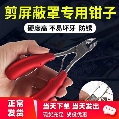 手机解锁飞线屏蔽罩猎人数码维修工具剪切铁皮剪钳偏口斜水口钳子