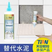 瓷砖胶强力粘合剂空鼓注射修补剂墙砖地砖脱落修复剂粘贴瓷专用胶