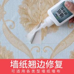 壁纸胶墙纸修补胶强力遮盖贴家用糯米胶修复翘边免调墙布专用胶水