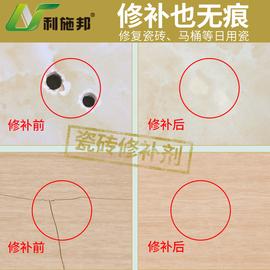 瓷砖修补剂陶瓷膏瓷砖胶强力粘合剂地砖釉面修复家用大理石小坑洞图片