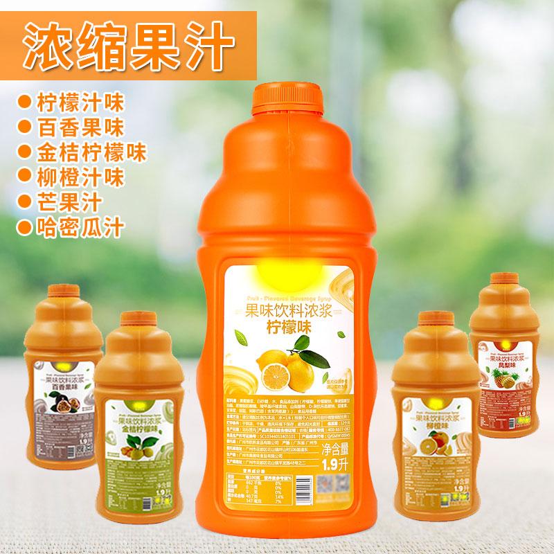 浓缩金桔柠檬汁兑水奶茶店专用水果茶商用浓浆家用烘焙蛋糕用饮料
