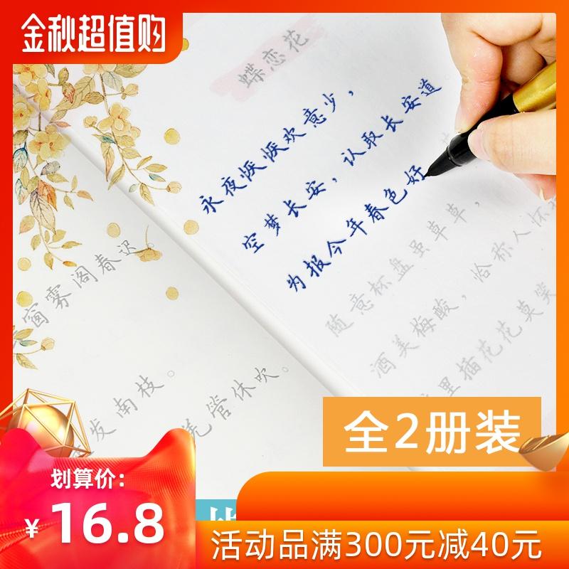 10月12日最新优惠小楷女生字体漂亮古风墨点练字帖