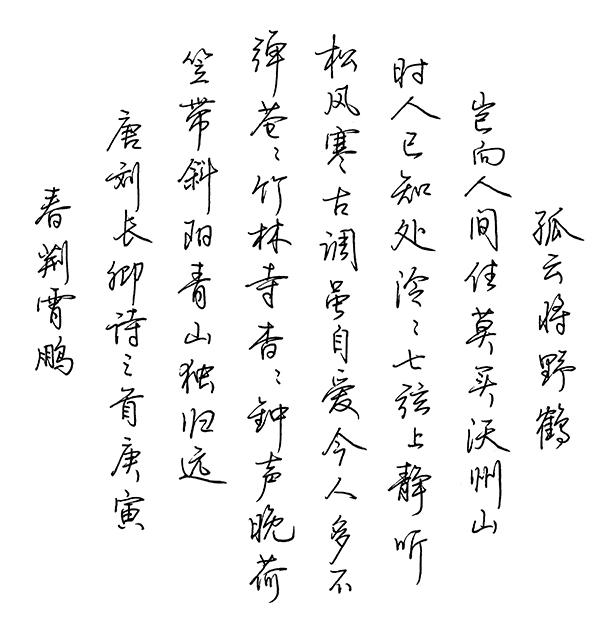 墨点行书硬笔书法练字王羲之练字帖