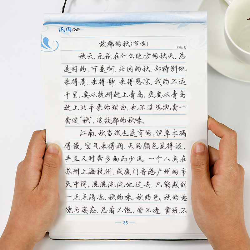 墨点字帖成人行楷速成女生男生大学生古风行书字帖钢笔练字临摹字贴初学者硬笔练字帖成人楷书速成反复使用
