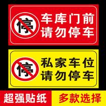 车库门前禁止停车警示牌贴纸店面仓库私家车位请勿贴纸门贴告示牌