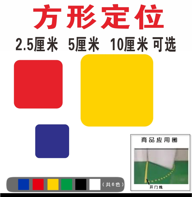 正方形定位贴 5S定位定置标签标识6S方形开门线虚线定位标识帖