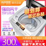 奥克斯8KG全自动洗衣机大容量家用波轮小型7.2KG迷你宿舍热烘干