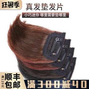 假发一片式垫发片女补头顶真发两侧增厚隐形无痕垫高蓬松发根增高