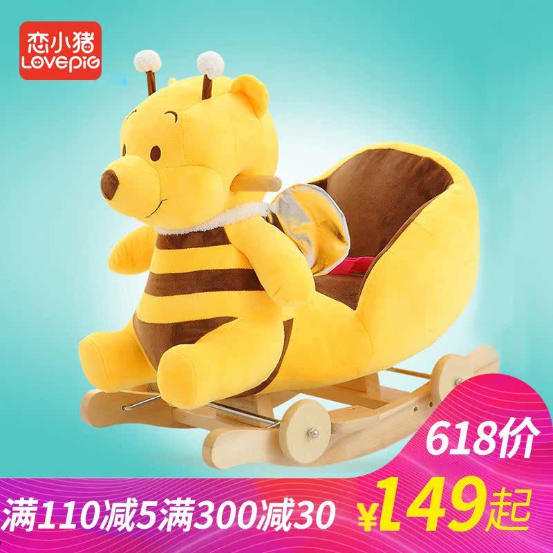 恋小猪 儿童早教益智玩具大号穿衣黄熊实木摇马带音乐摇摇木马