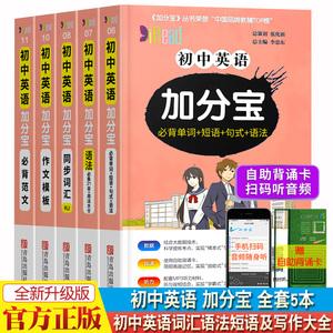 新版加分宝初中英语全套共5本必背单词短语句式语法必备21