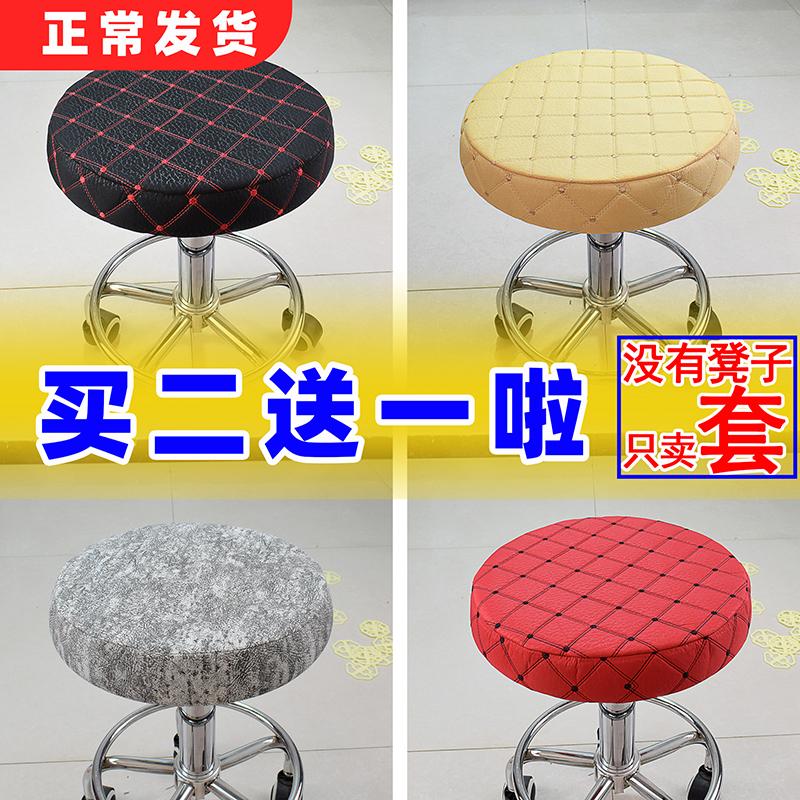 圆凳子套罩圆椅套椅子垫春吧台圆凳