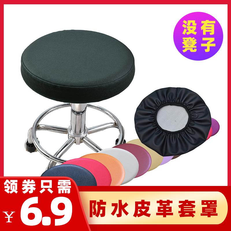 防水圆椅子套罩圆形凳套圆凳子套