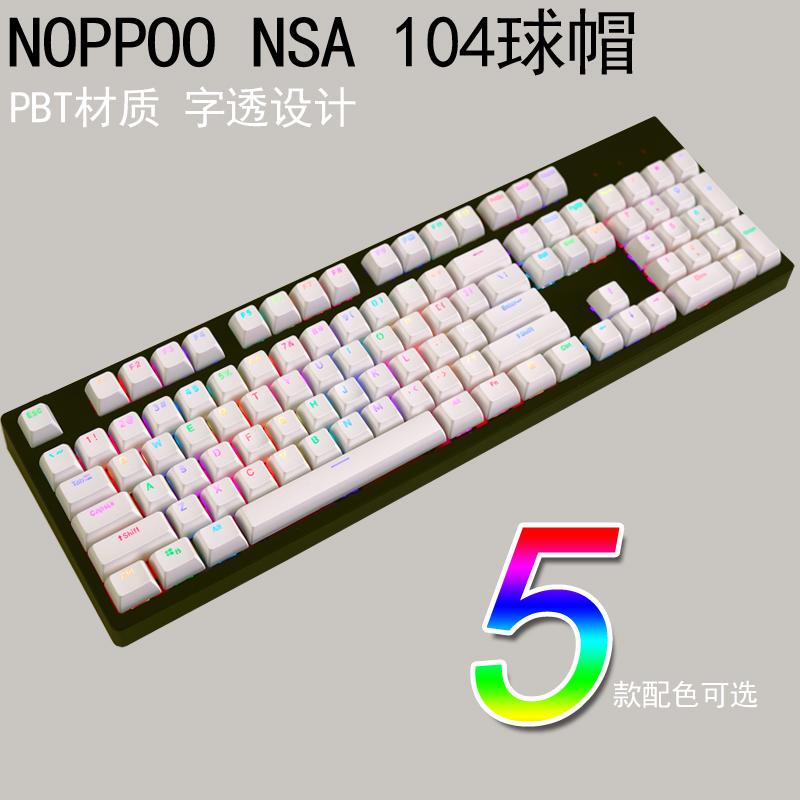 NOPPOO诺朴NAS104双色字透PBT球型键帽SA高度樱桃机械键盘球帽