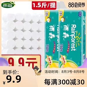 雨森1.5斤12卷卫生纸家用家庭装妇婴纸卷纸巾无芯厕所卷筒纸手纸