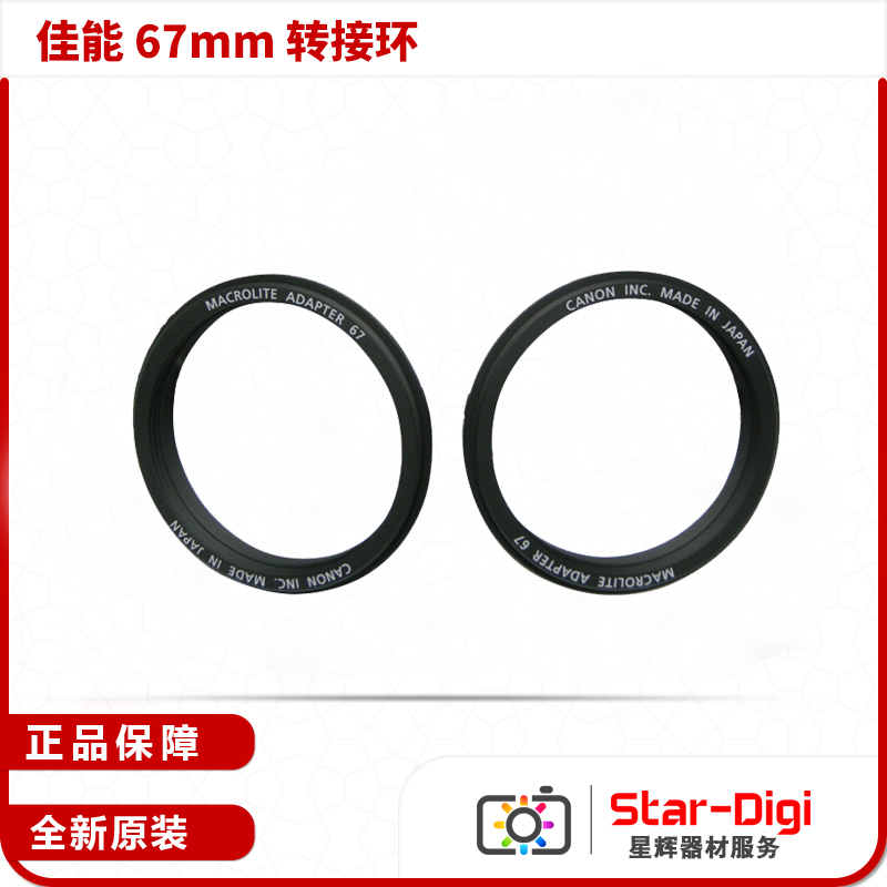 佳能原�b 67mm MR-14EX II MT-24 �W光�� 100 2.8 新百微距�D接�h