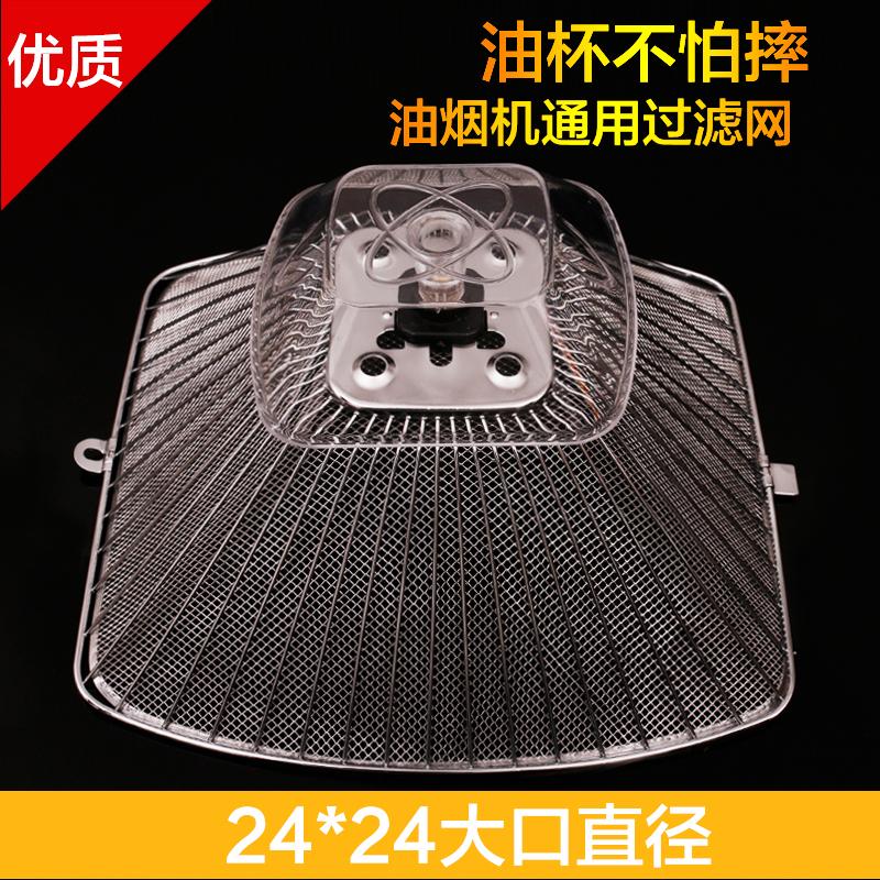 品牌通用吸油烟机过滤网罩滤油网 外罩外网内网欧式抽油烟机配件