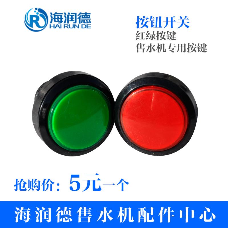 自动售水机按钮开关按键开关红绿两色 5元一个