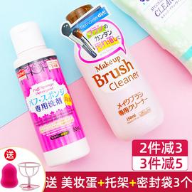 日本大创Daiso粉扑清洗剂美妆蛋海绵化妆刷清洗液器清洁剂洗刷液