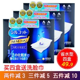 日本 尤妮佳1/2省水湿敷专用化妆棉 脸部拍爽肤水卸妆用 女 盒装