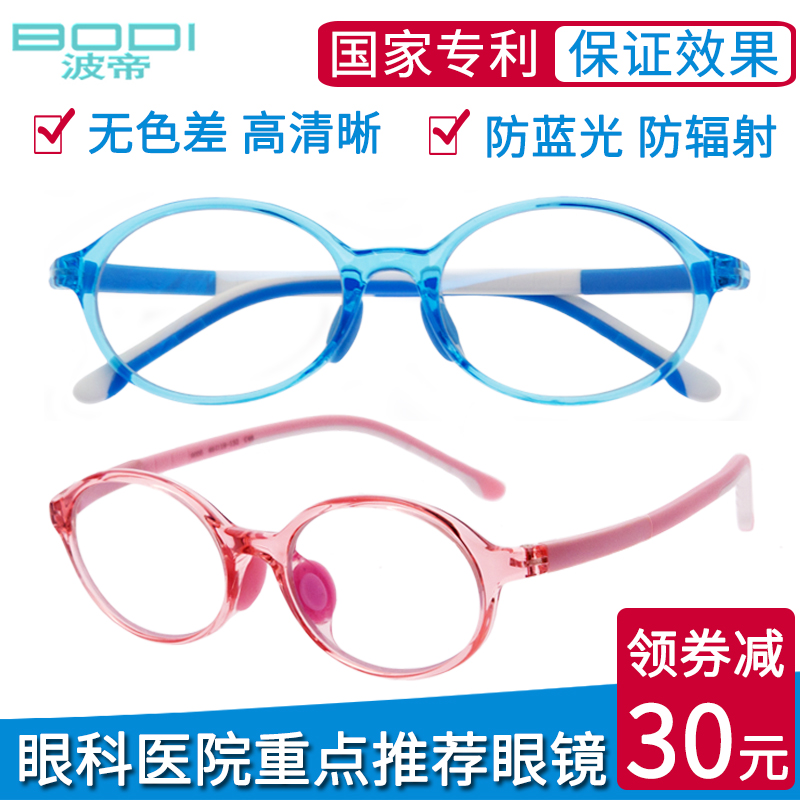 Childrens blue light glasses mens and womens anti radiation eyes anti computer goggles students anti myopia game flat lens