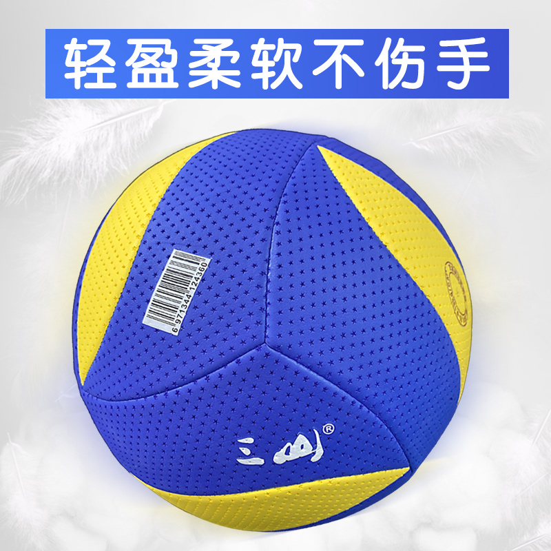 Genuine Sanshan air volleyball No.7 special ball for adult, middle-aged and elderly sas360 light soft men and womens Volleyball