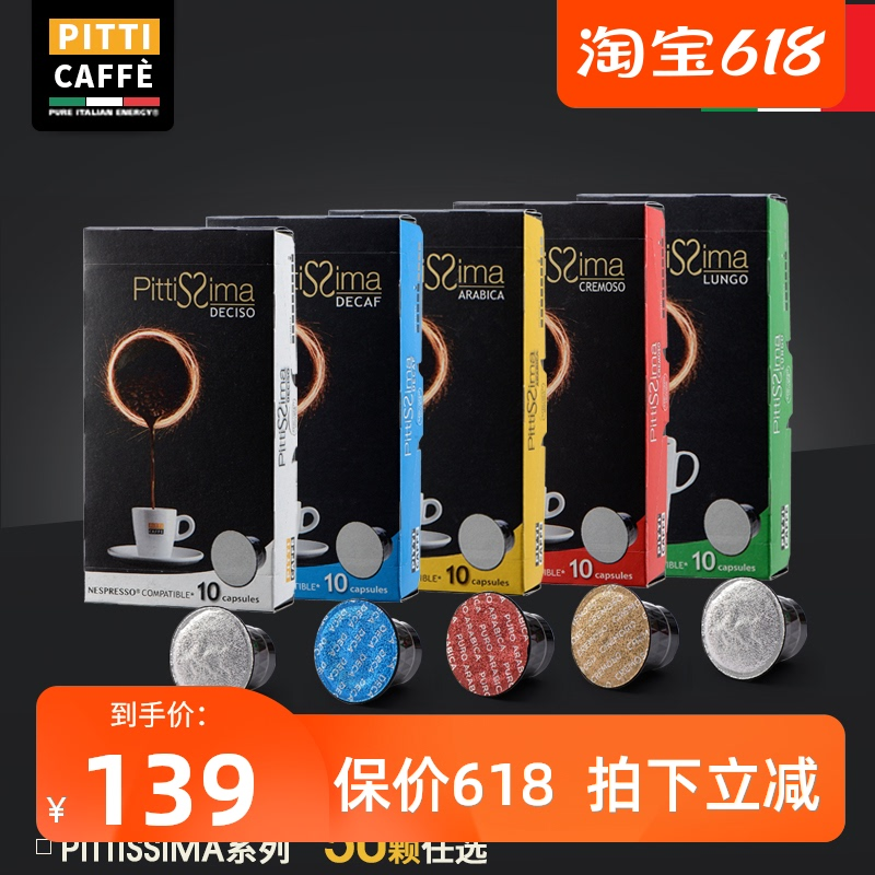 Petit coffee imported from Italy compatible with Nespresso Nestle concentrated mellow refreshing coffee capsule 5 boxes